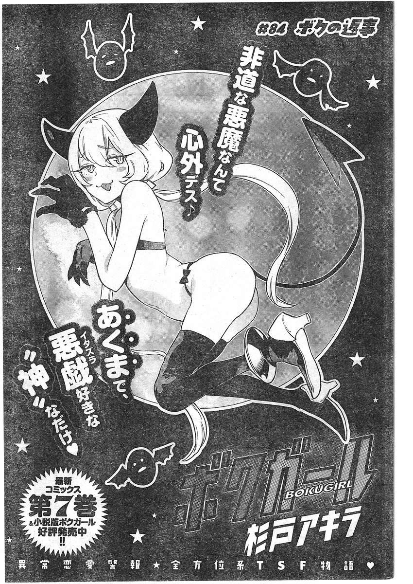 Boku-Girl Chapter 84 Page 1