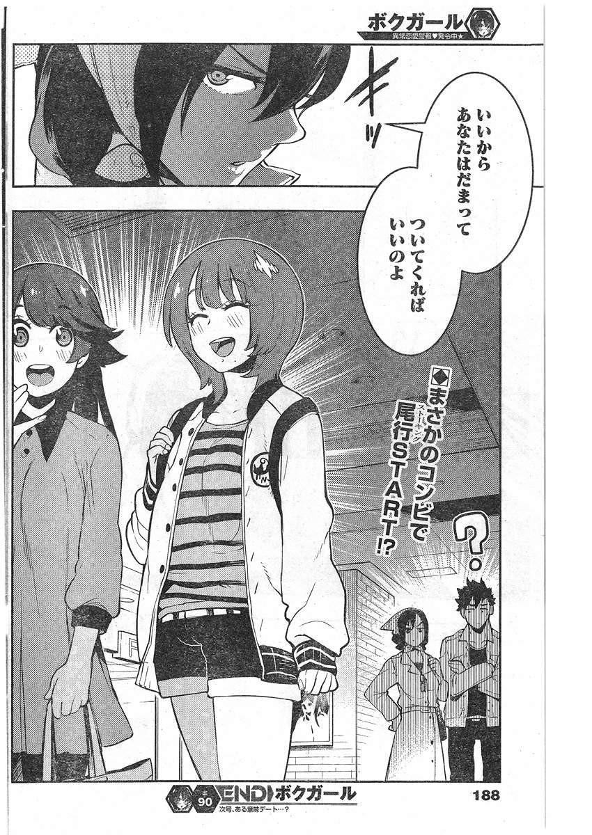 Boku Girl - Chapter 90 - Page 19