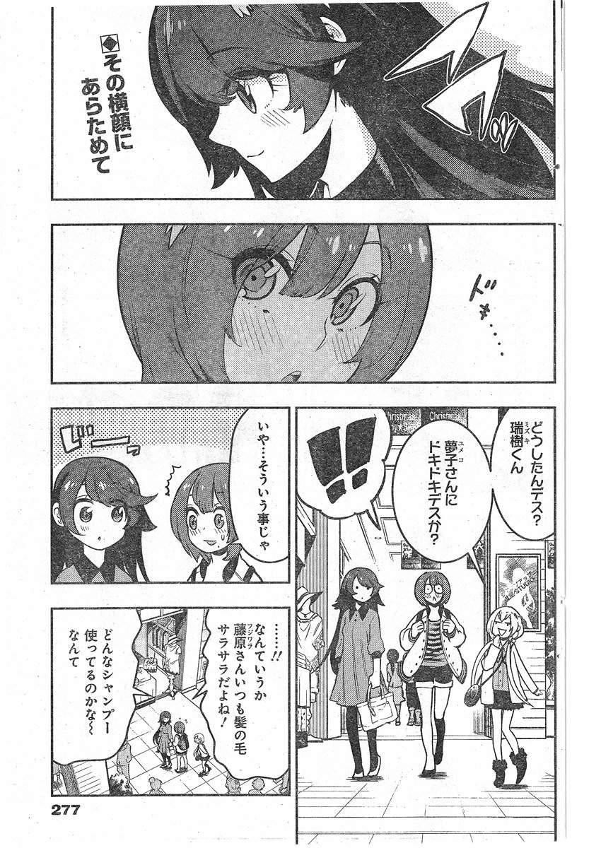 Boku-Girl Chapter 91 Page 2