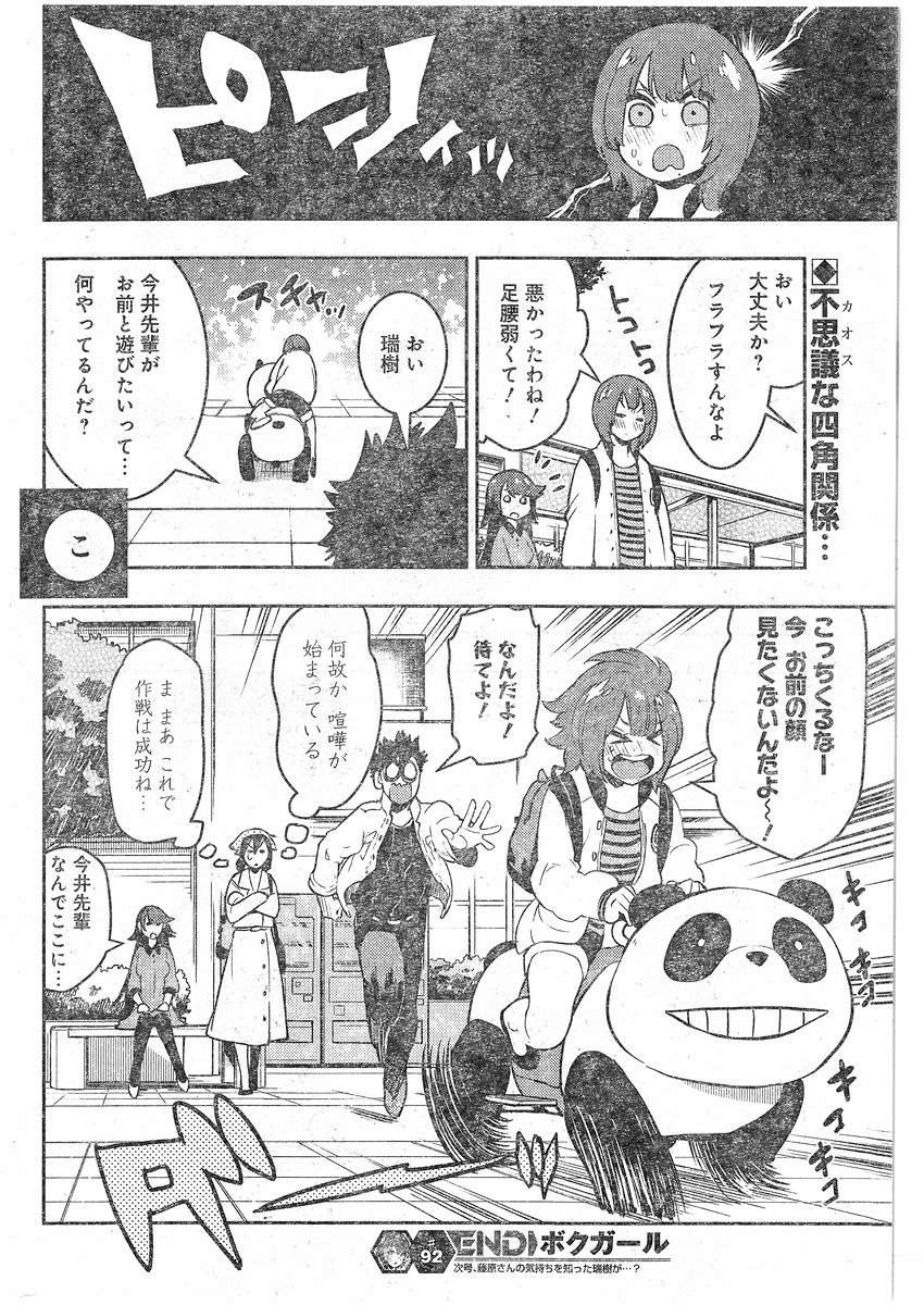 Boku-Girl Chapter 92 Page 18