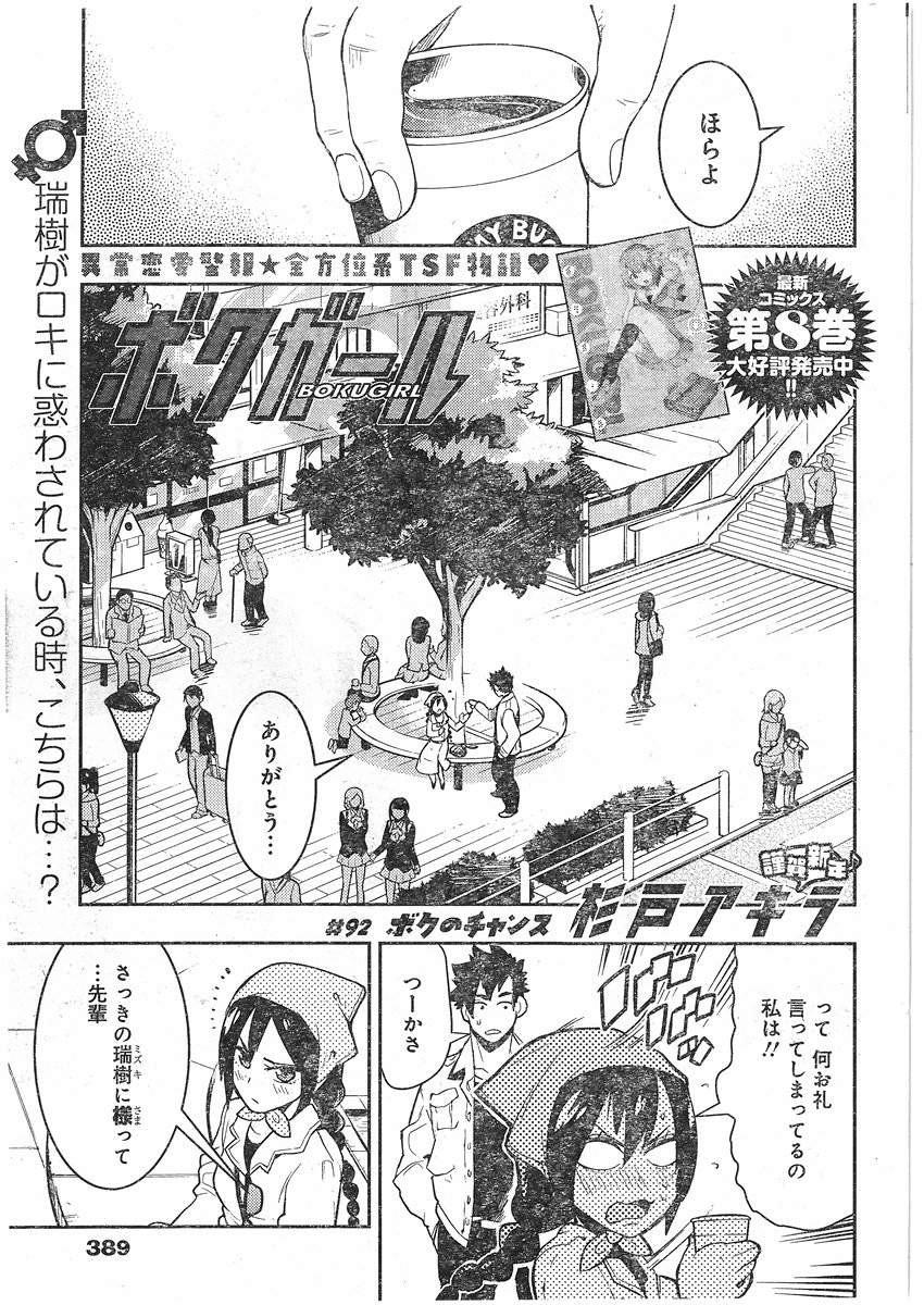 Boku-Girl Chapter 92 Page 1