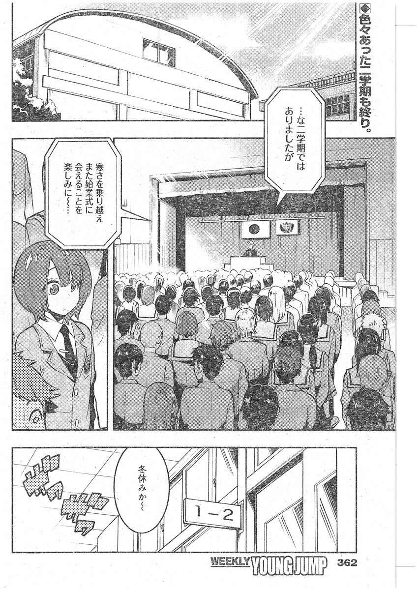 Boku-Girl Chapter 93 Page 2