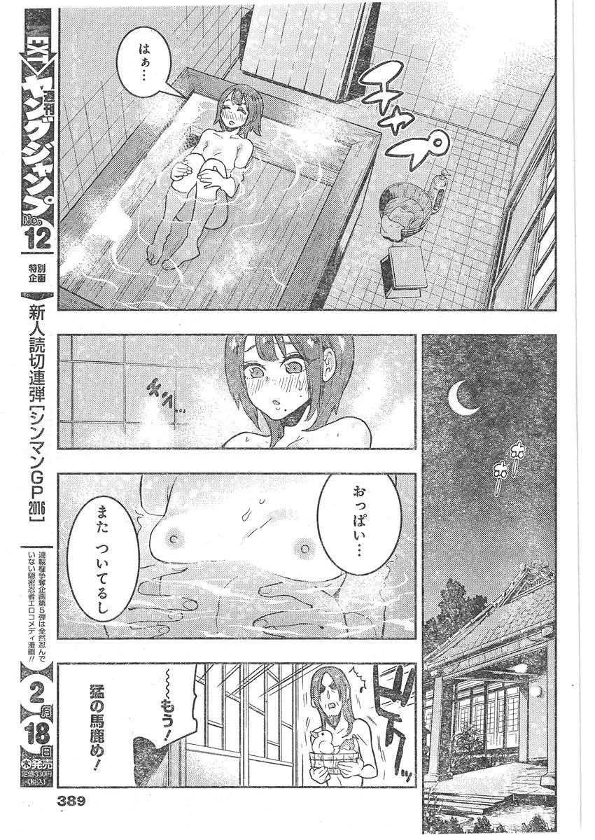 Boku-Girl Chapter 96 Page 17