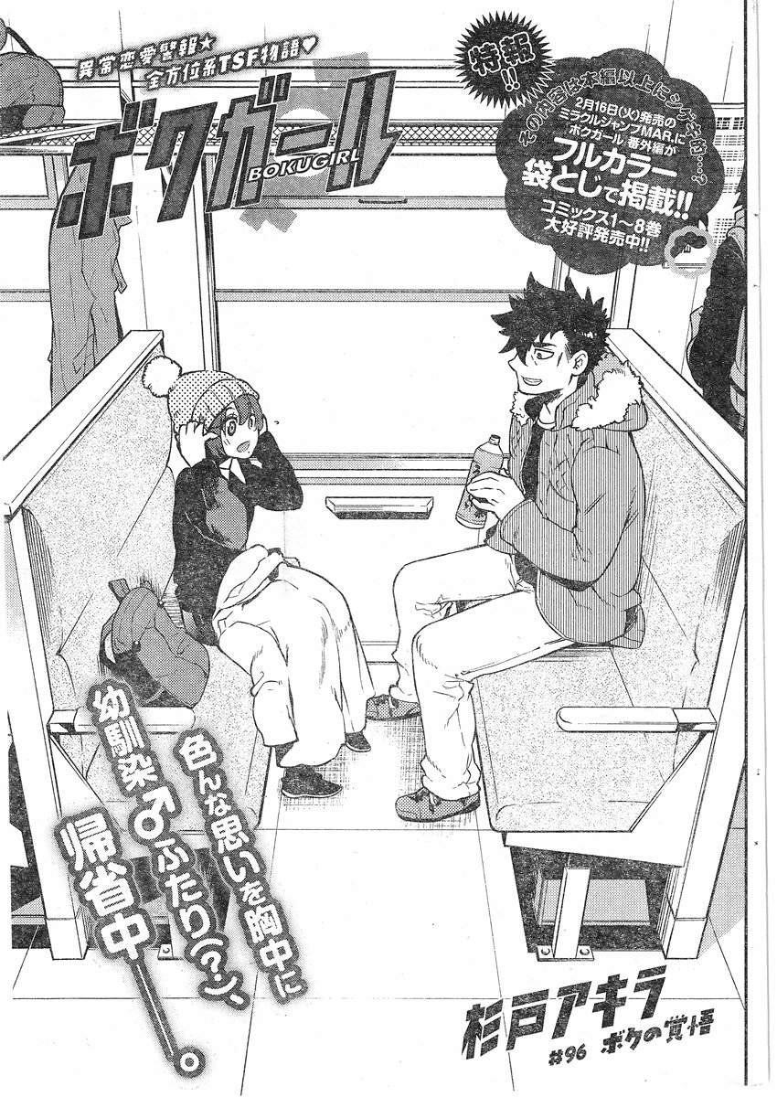 Boku-Girl Chapter 96 Page 1