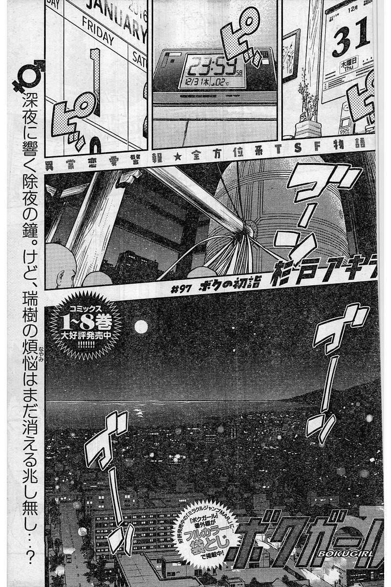 Boku-Girl Chapter 97 Page 1