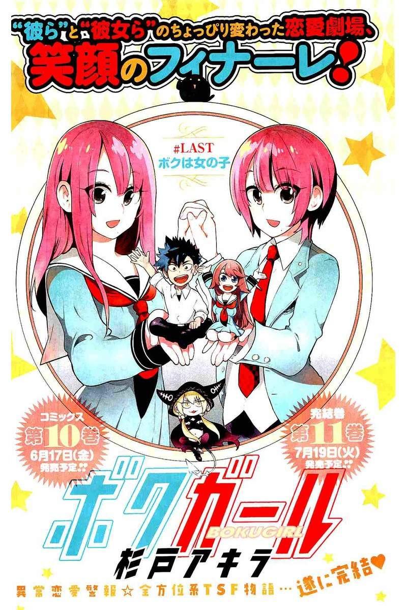 Boku-Girl Chapter Final Page 1