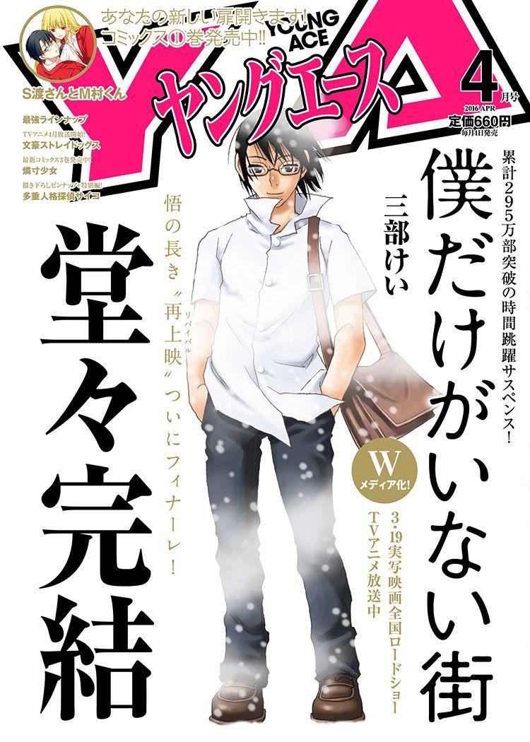 Boku-dake-ga-Inai-Machi Chapter Final Page 1