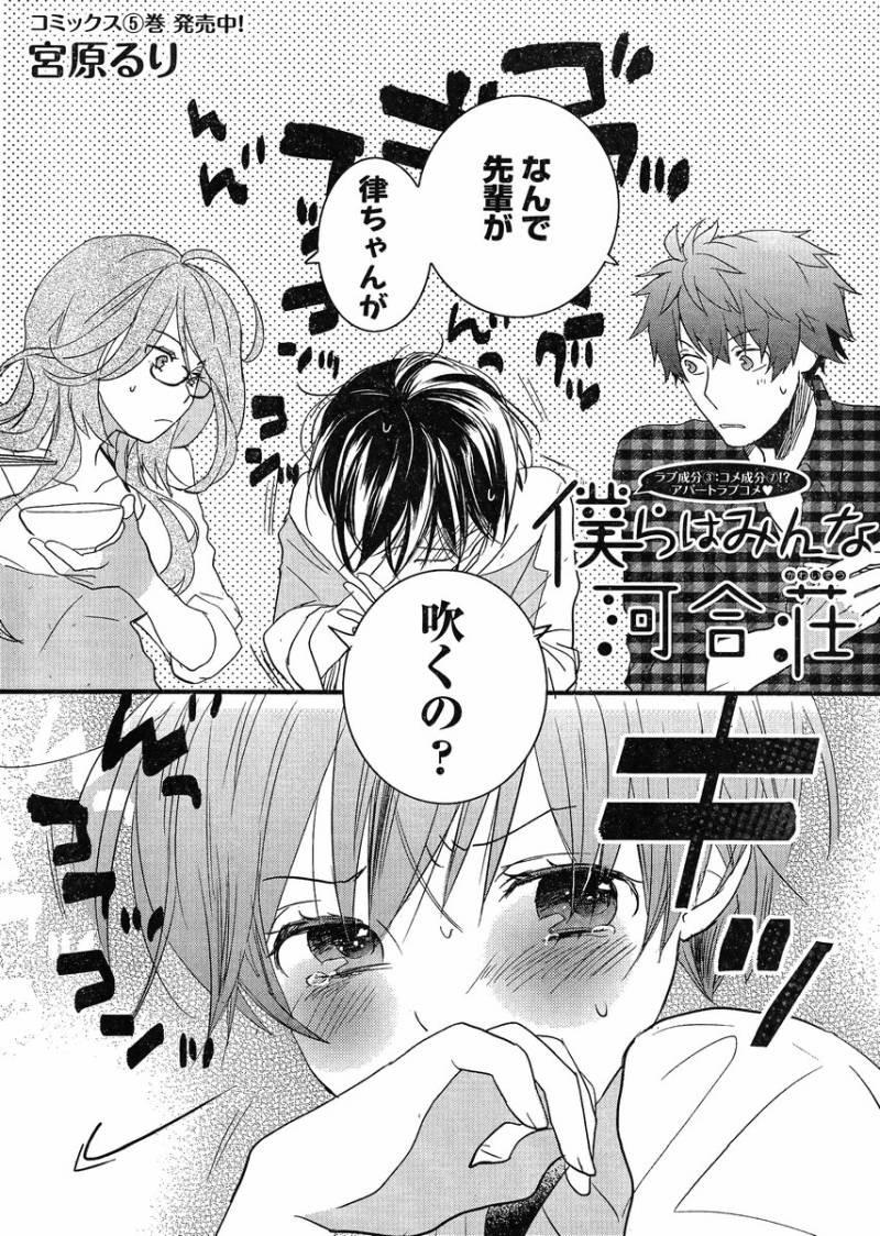 Bokura wa Minna Kawaisou - Chapter 52 - Page 2