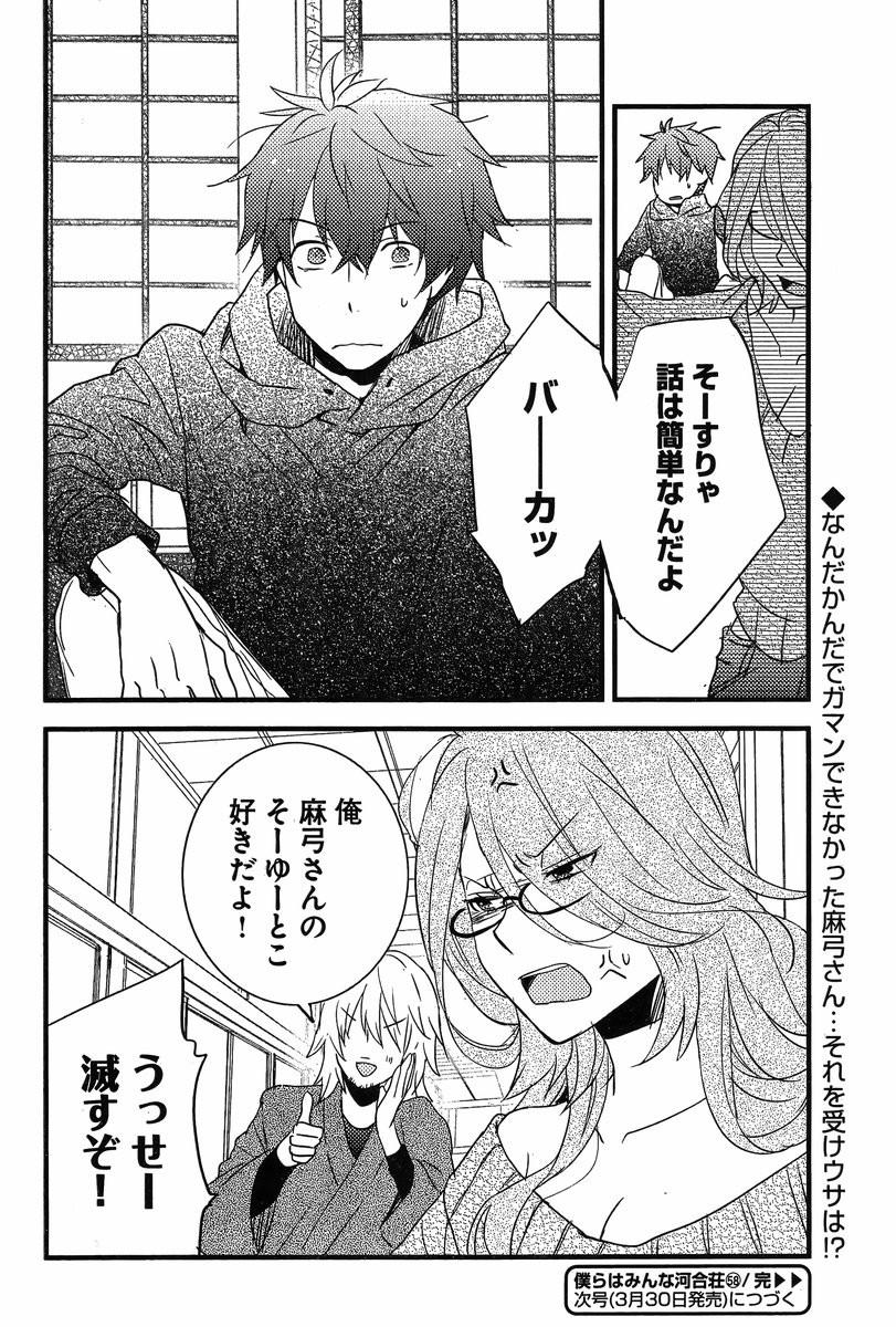 Bokura wa Minna Kawaisou - Chapter 58 - Page 24