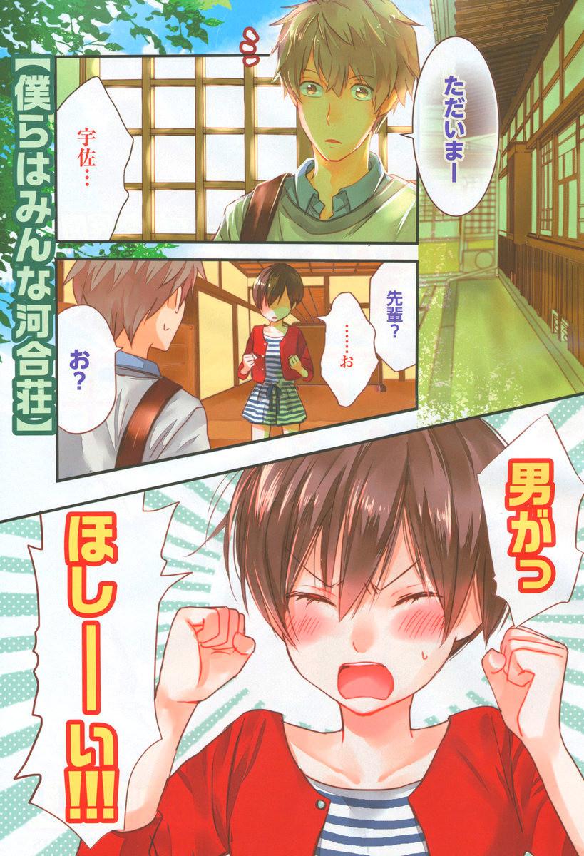 Bokura wa Minna Kawaisou - Chapter 60 - Page 1