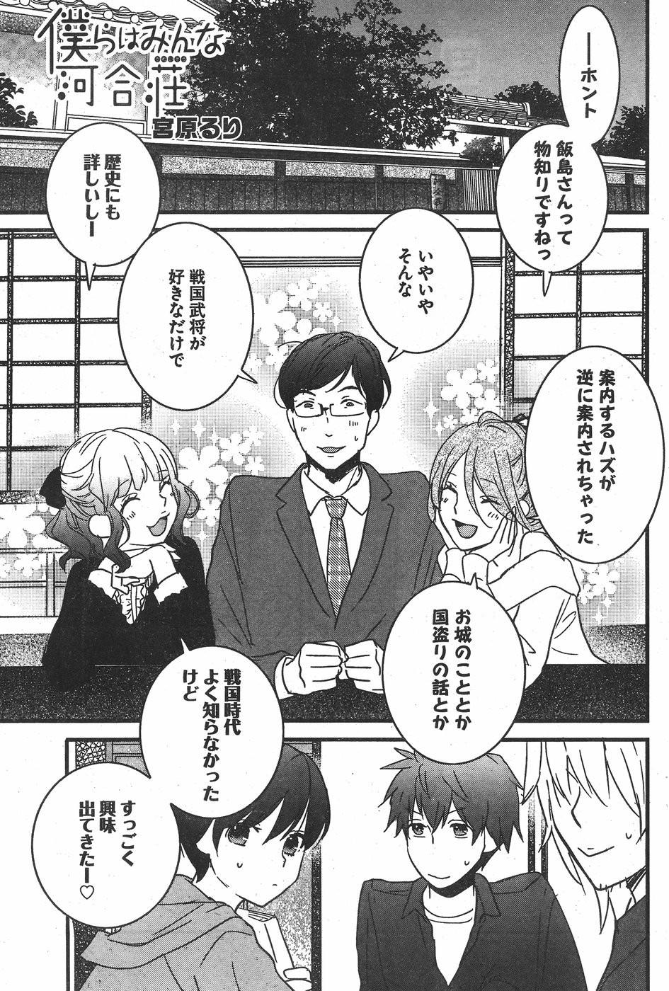 Bokura-wa-Minna-Kawaisou Chapter 82 Page 1