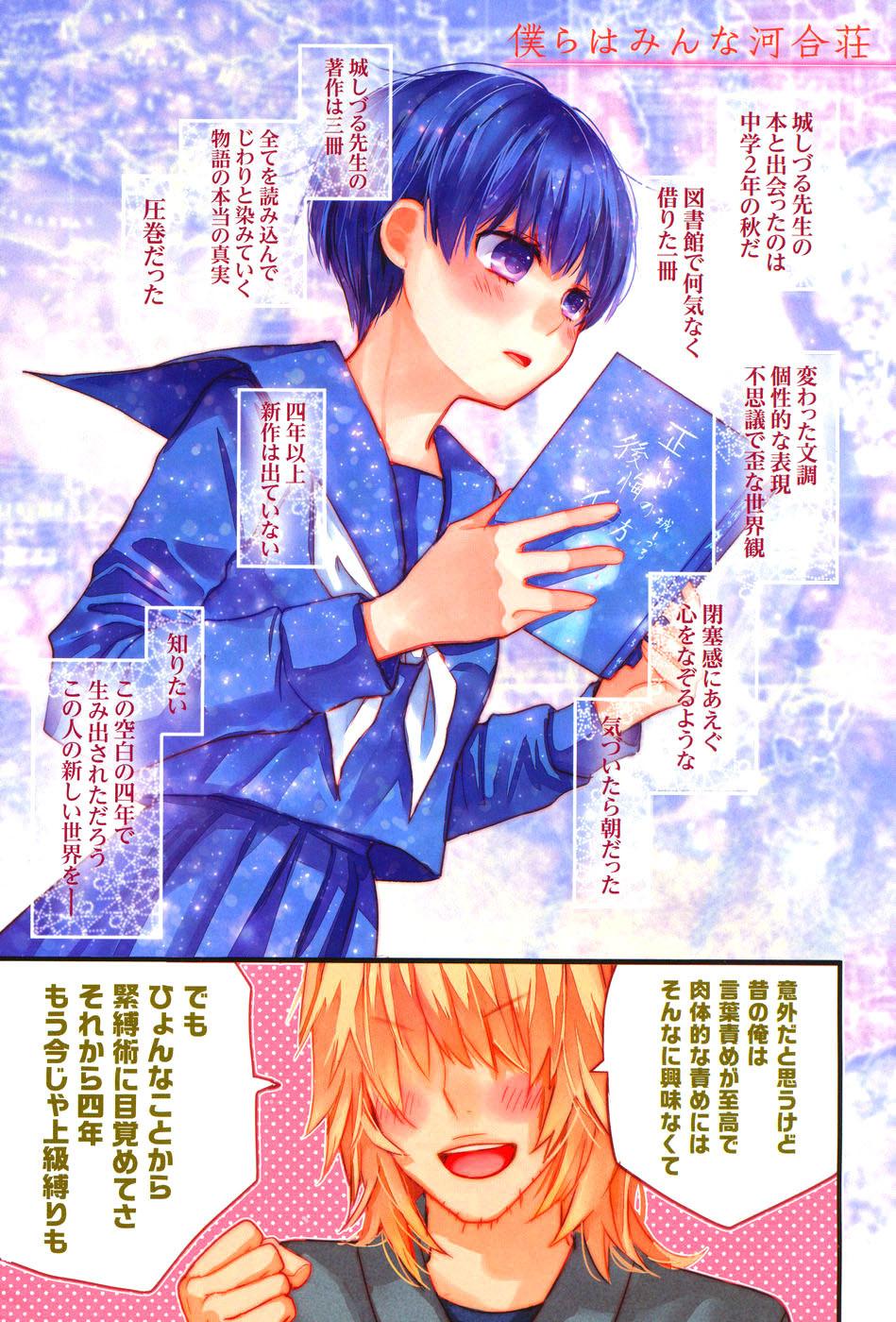 Bokura-wa-Minna-Kawaisou Chapter 83 Page 1