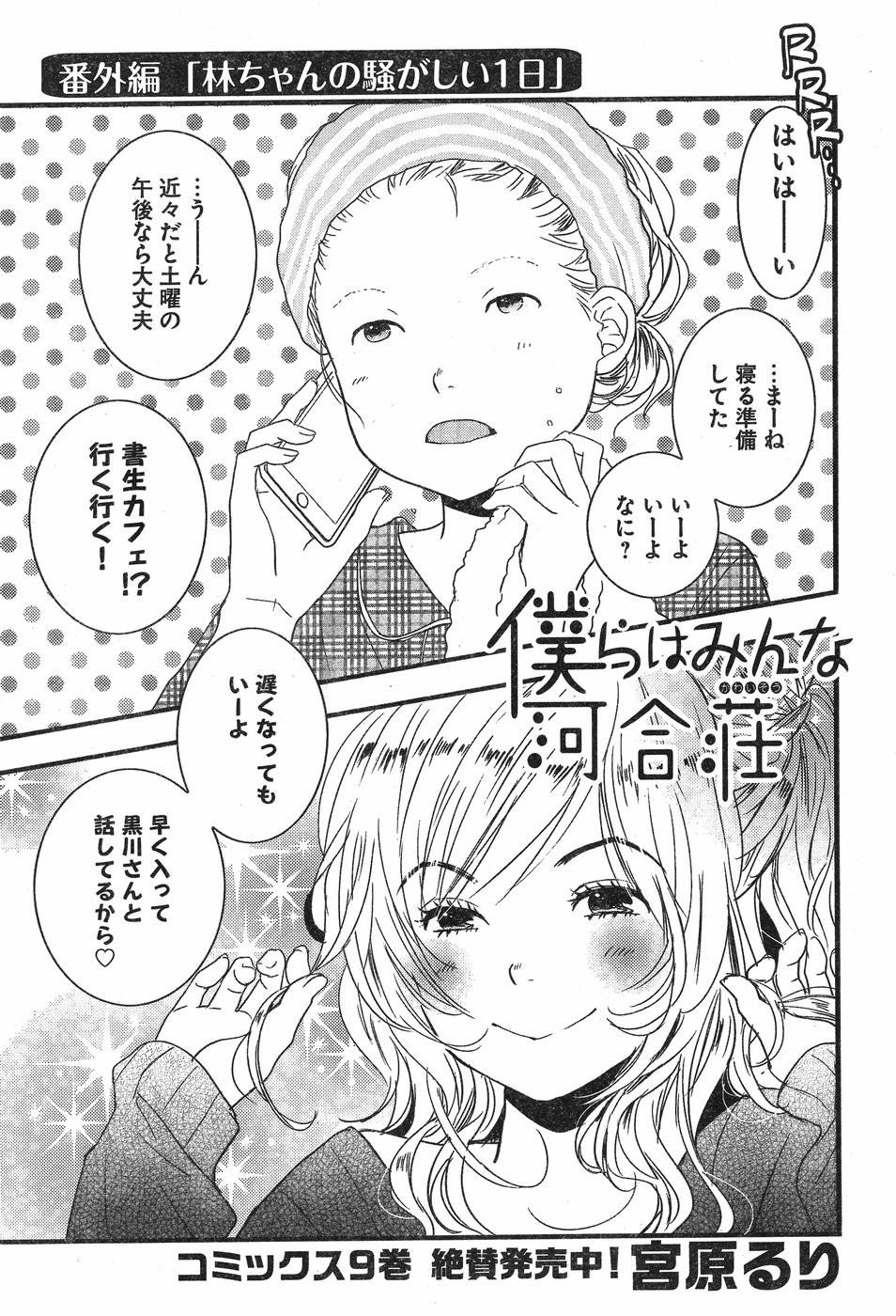 Bokura-wa-Minna-Kawaisou Chapter 84 Page 1