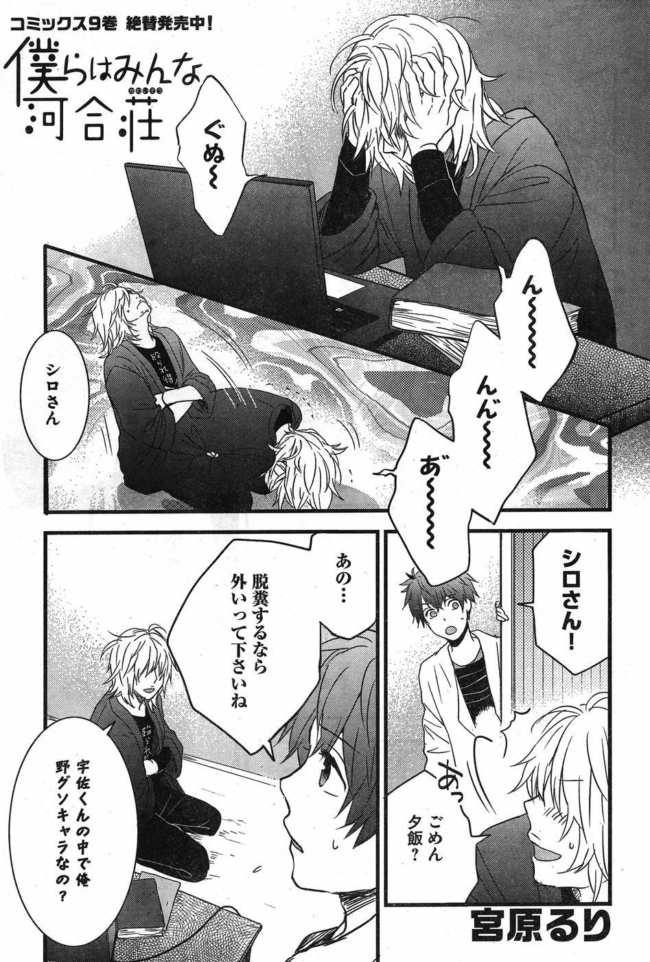 Bokura-wa-Minna-Kawaisou Chapter 86 Page 1