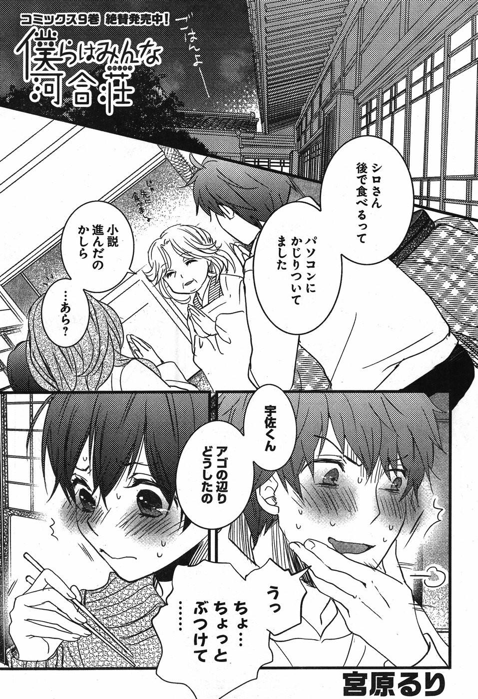 Bokura-wa-Minna-Kawaisou Chapter 87 Page 1