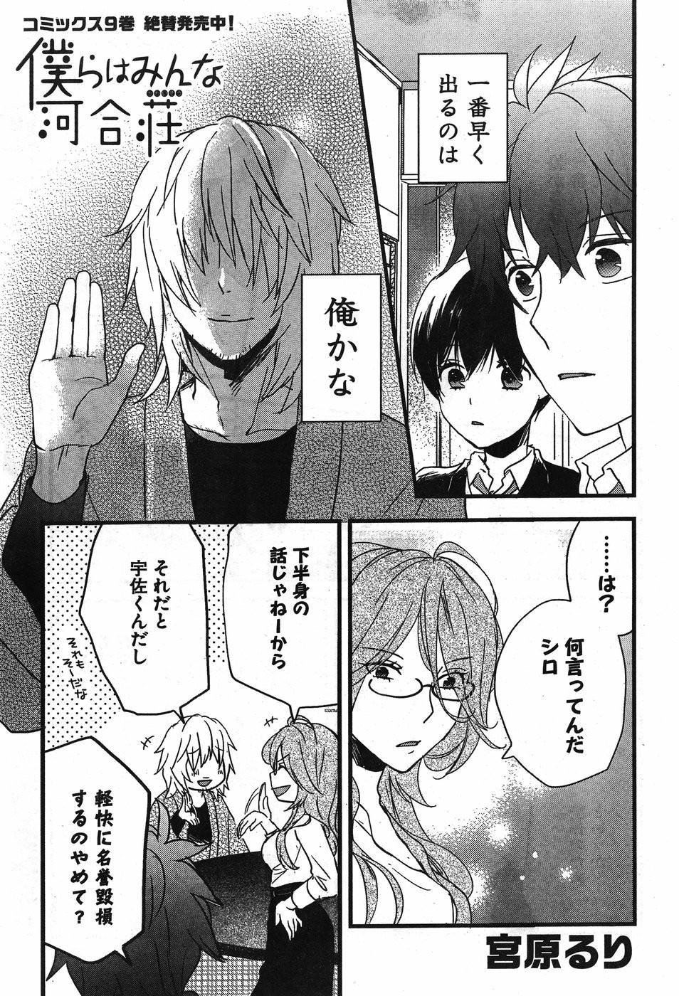 Bokura-wa-Minna-Kawaisou Chapter 88 Page 1