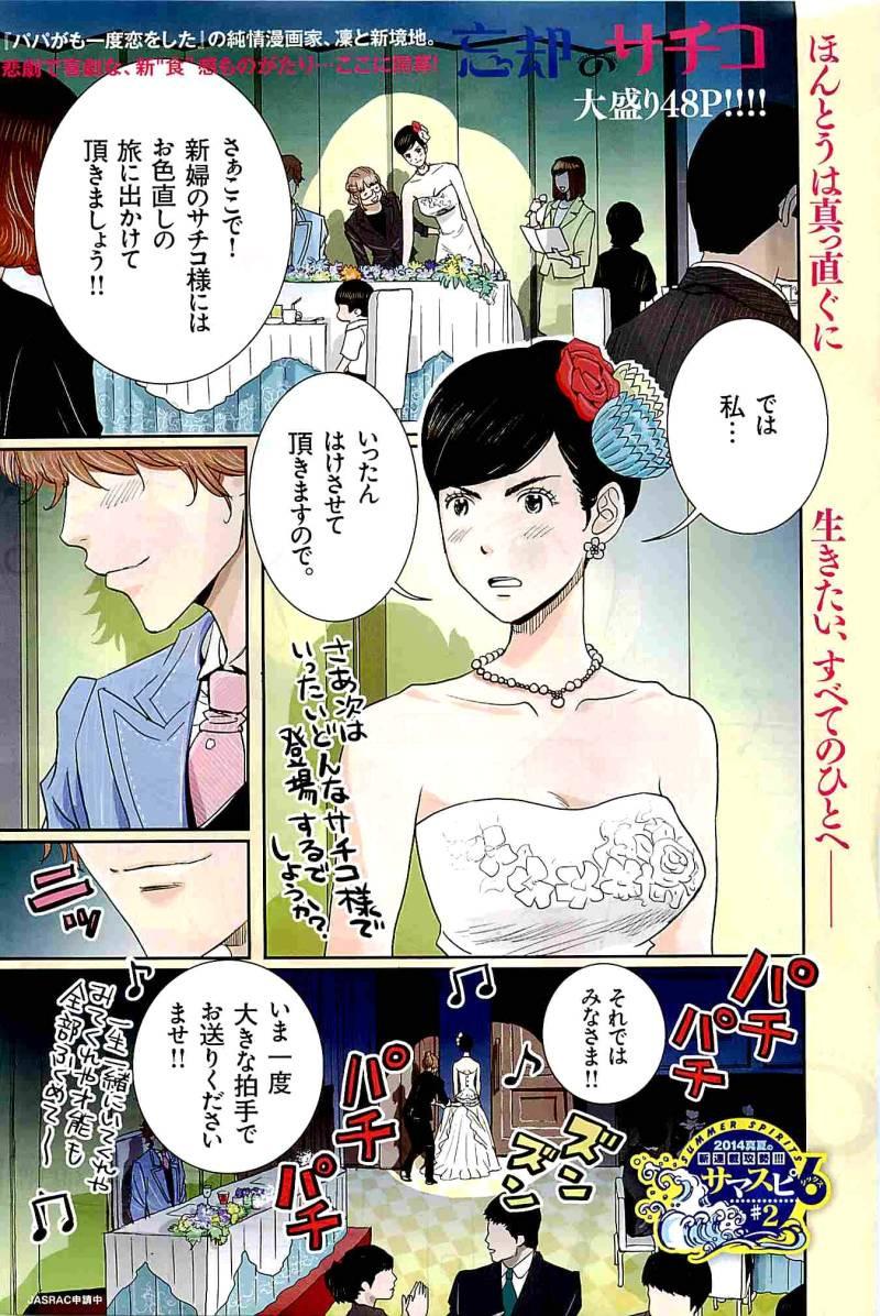 Boukyaku no Sachiko - 忘却のサチコ - Chapter 01 - Page 1