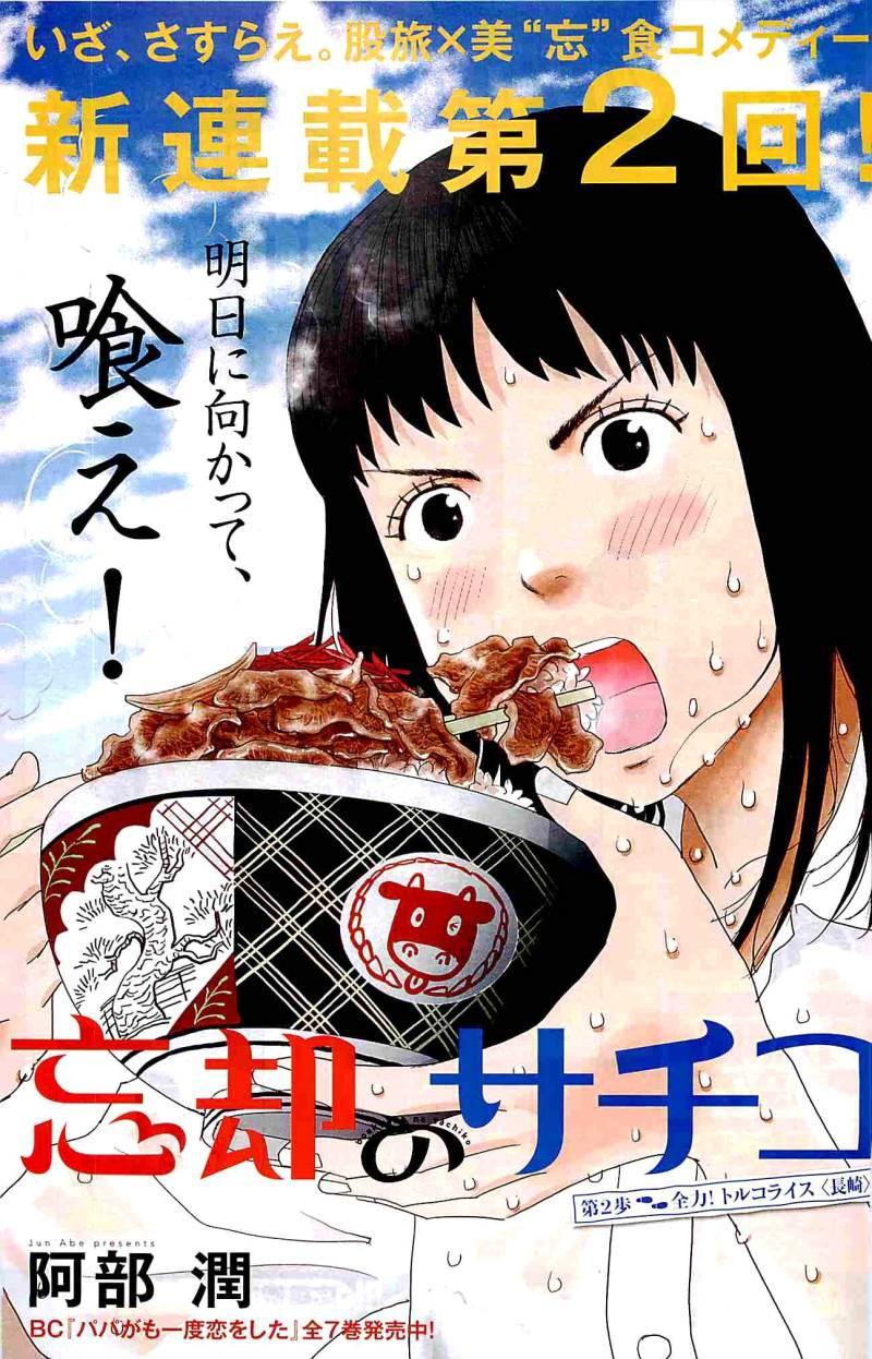 Boukyaku no Sachiko - 忘却のサチコ - Chapter 02 - Page 1