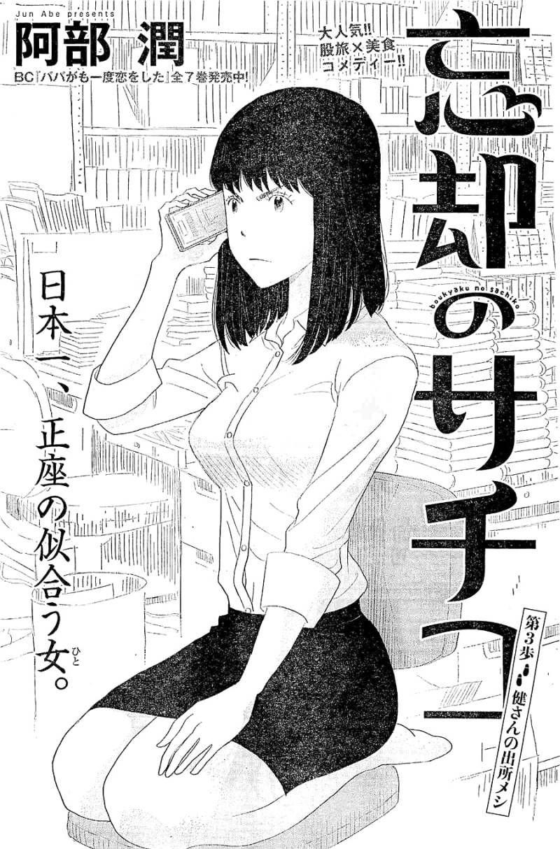 Boukyaku no Sachiko - 忘却のサチコ - Chapter 03 - Page 1