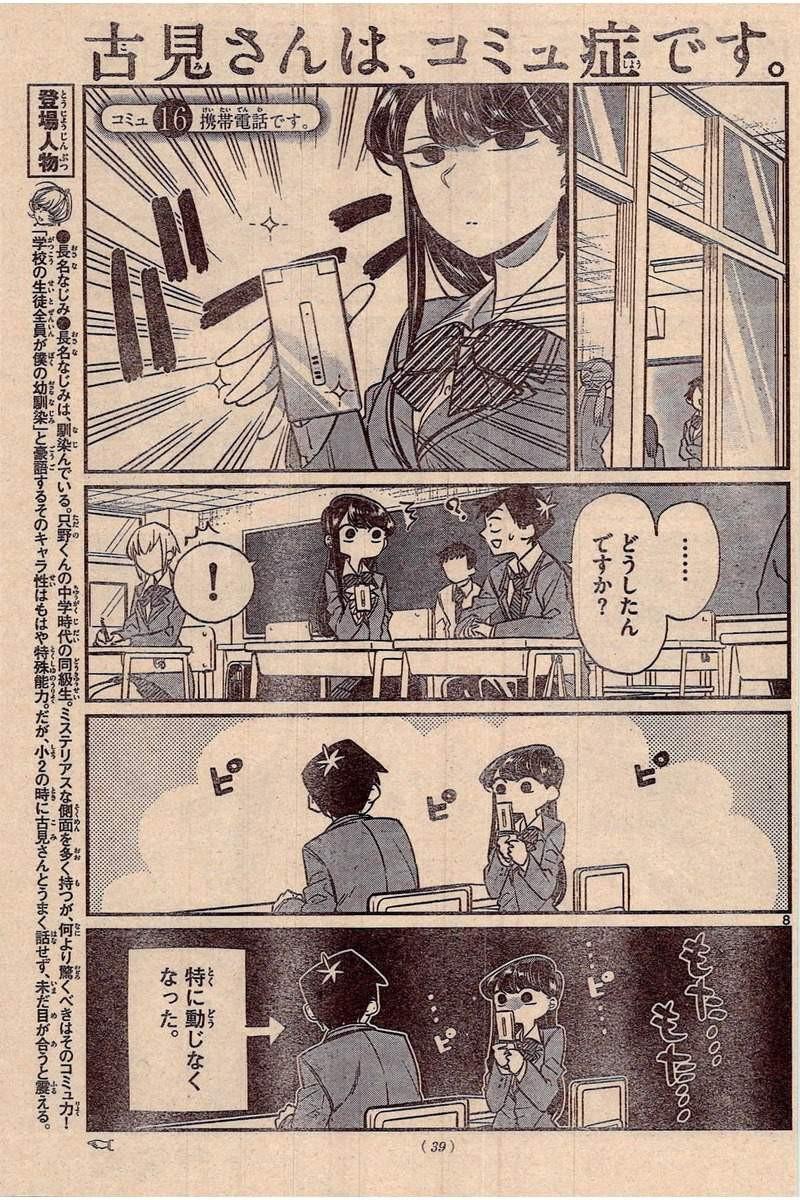 Komi-san wa Komyushou Desu. - 古見さんはコミュ症です。 - Chapter 016 - Page 1