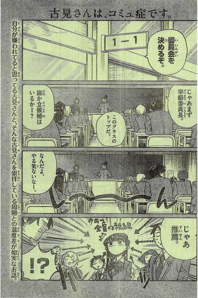 Komi-san wa Komyushou Desu. - 古見さんはコミュ症です。 - Chapter 017 - Page 1