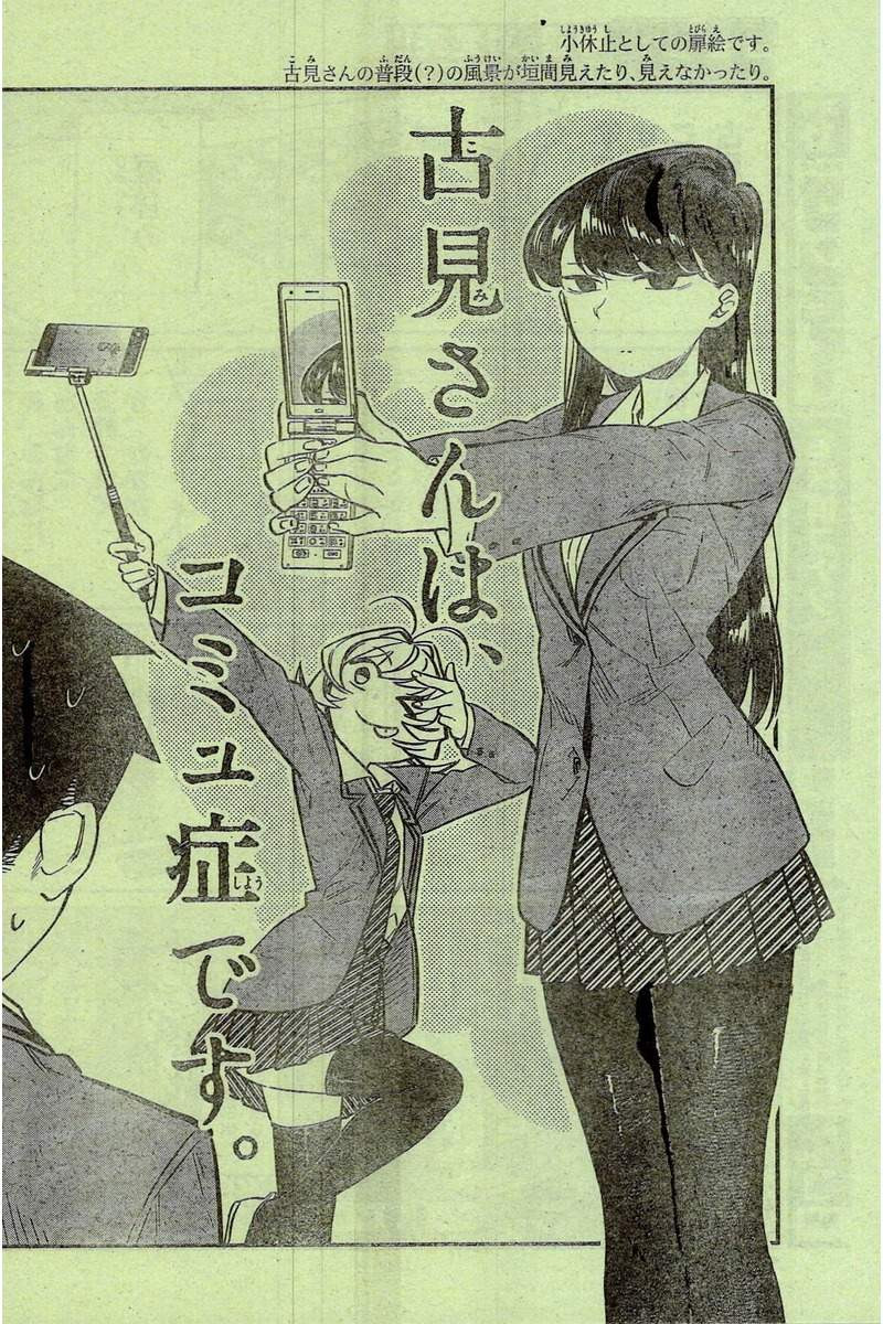 Komi-san wa Komyushou Desu. - 古見さんはコミュ症です。 - Chapter 018 - Page 1