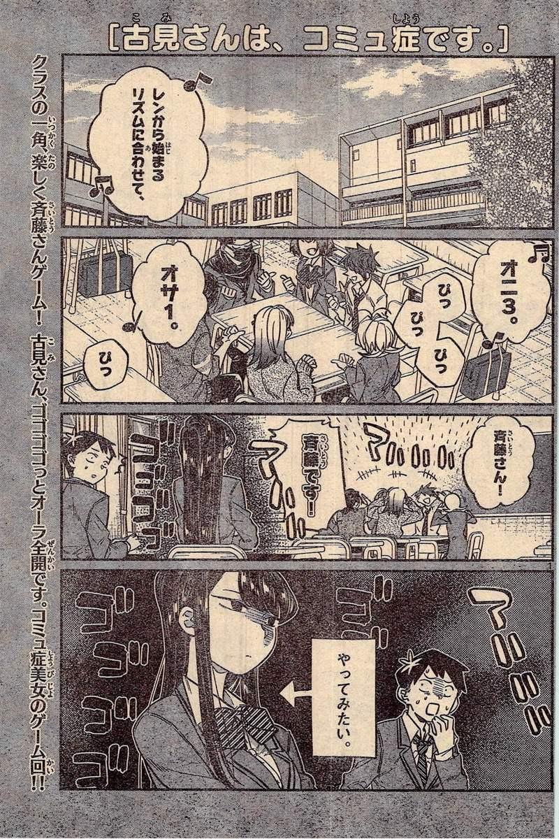 Komi-san wa Komyushou Desu. - 古見さんはコミュ症です。 - Chapter 019 - Page 1
