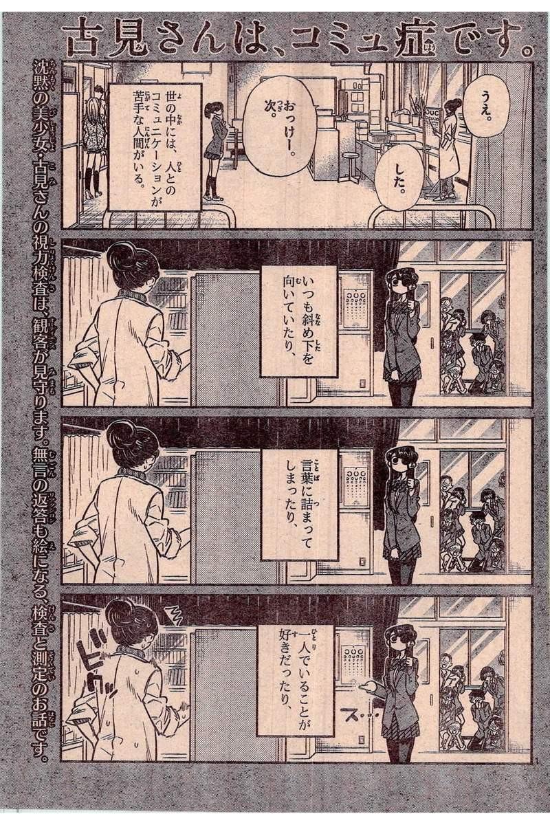Komi-san wa Komyushou Desu. - 古見さんはコミュ症です。 - Chapter 020 - Page 1