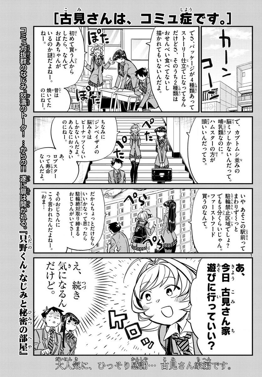 Komi-san wa Komyushou Desu. - 古見さんはコミュ症です。 - Chapter 022 - Page 1