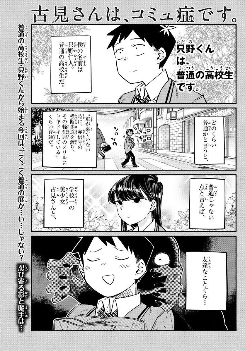 Komi-san wa Komyushou Desu. - 古見さんはコミュ症です。 - Chapter 023 - Page 1