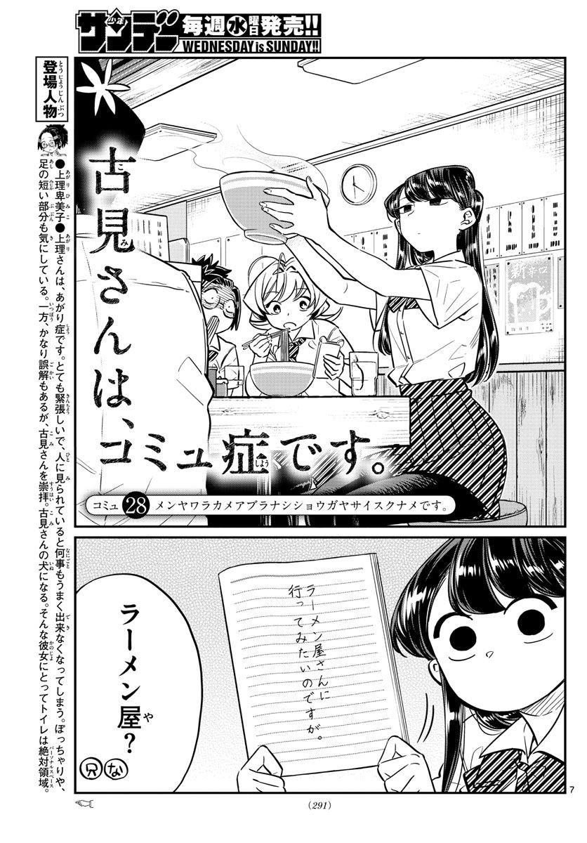 Komi-san wa Komyushou Desu. - 古見さんはコミュ症です。 - Chapter 028 - Page 1