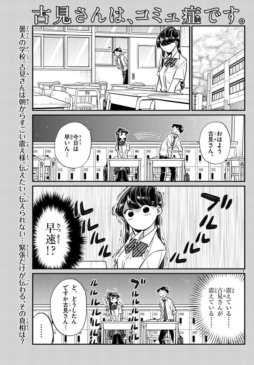 Komi-san wa Komyushou Desu. - 古見さんはコミュ症です。 - Chapter 029 - Page 1
