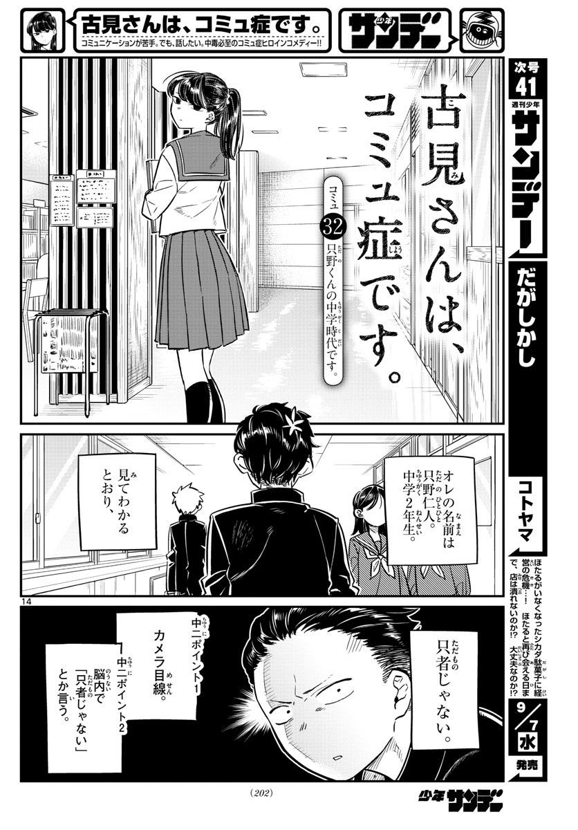 Komi-san wa Komyushou Desu. - 古見さんはコミュ症です。 - Chapter 032 - Page 1