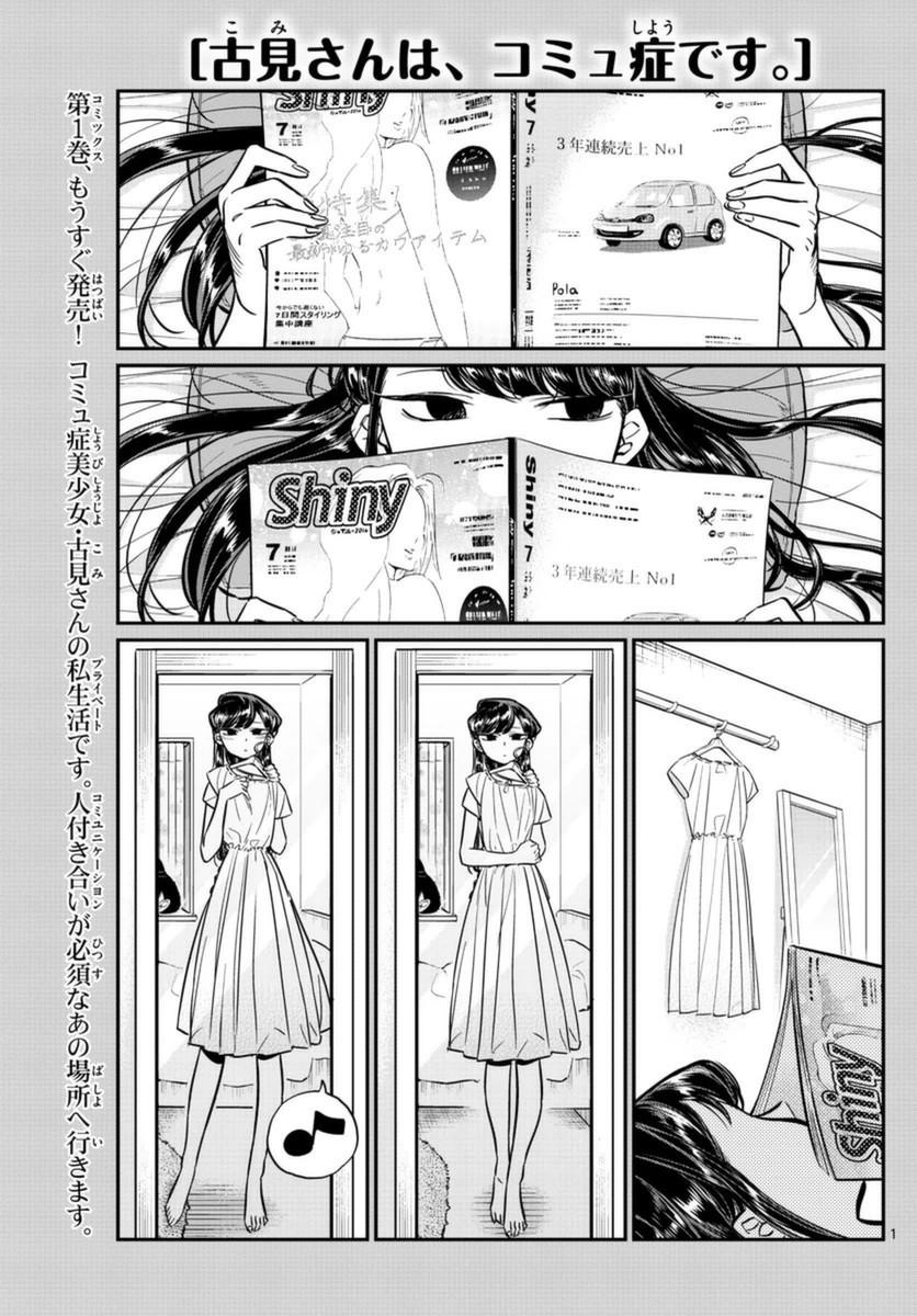 Komi-san wa Komyushou Desu. - 古見さんはコミュ症です。 - Chapter 034 - Page 1