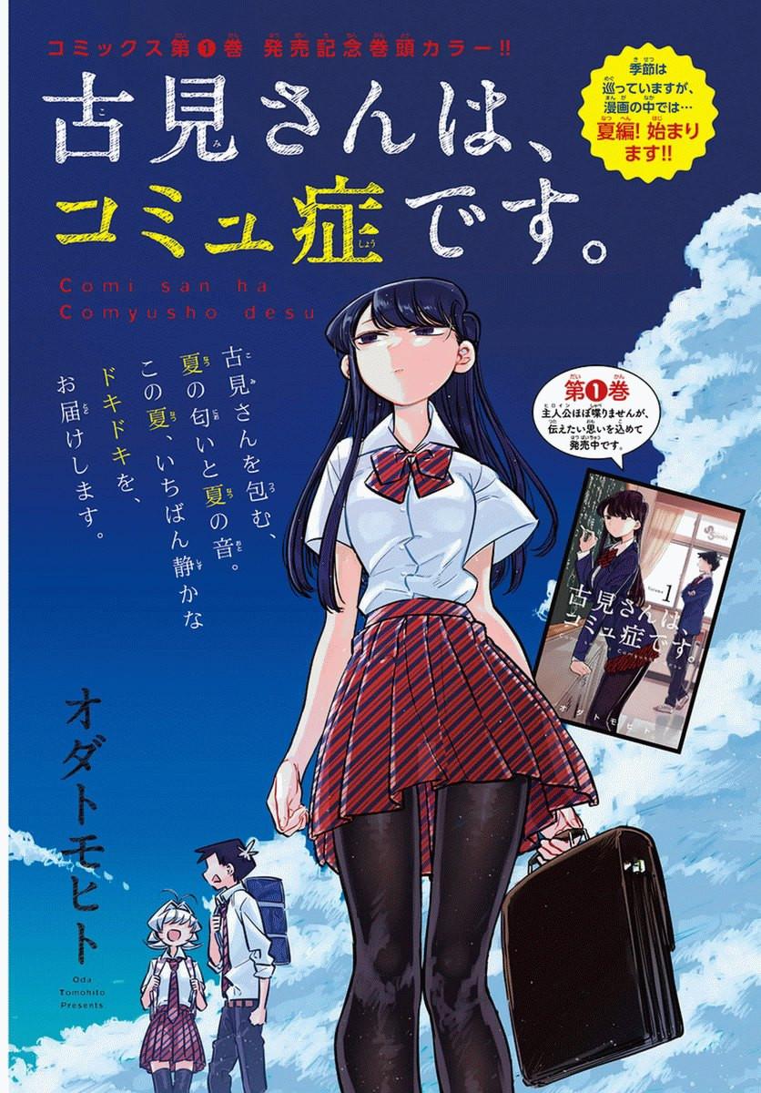 Komi-san wa Komyushou Desu. - 古見さんはコミュ症です。 - Chapter 035 - Page 1