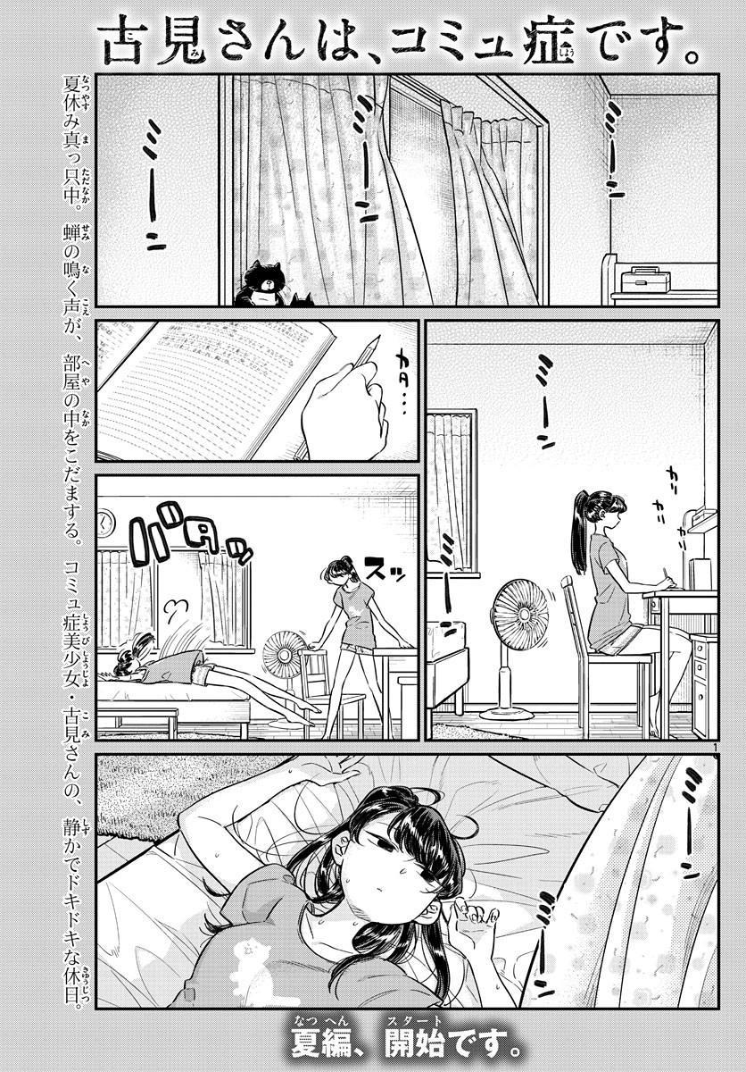 Komi-san wa Komyushou Desu. - 古見さんはコミュ症です。 - Chapter 037 - Page 1