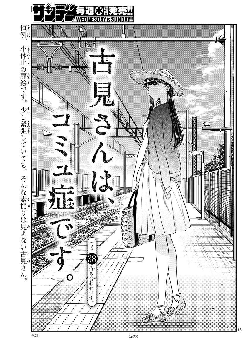 Komi-san wa Komyushou Desu. - 古見さんはコミュ症です。 - Chapter 038 - Page 1