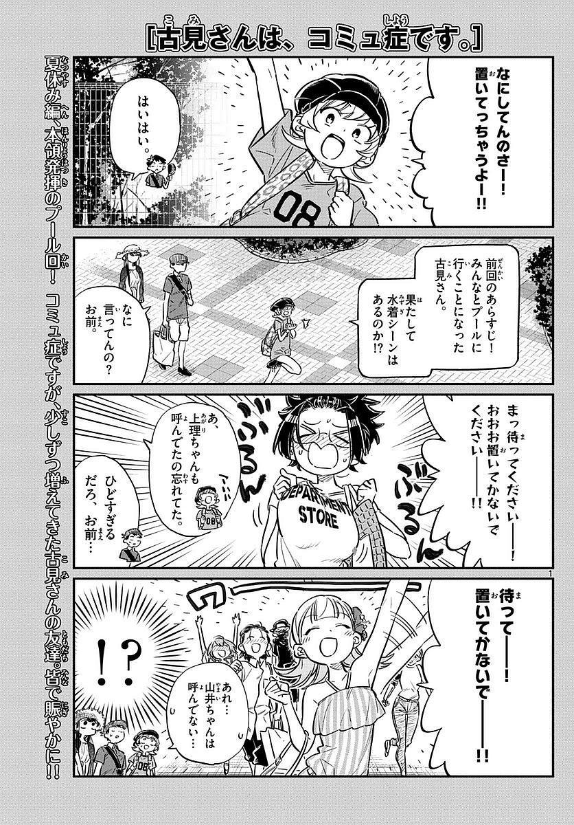 Komi-san wa Komyushou Desu. - 古見さんはコミュ症です。 - Chapter 039 - Page 1