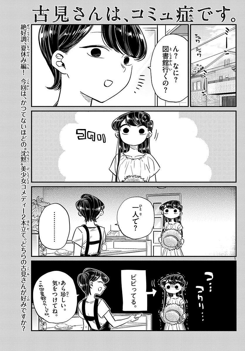 Komi-san wa Komyushou Desu. - 古見さんはコミュ症です。 - Chapter 041 - Page 1