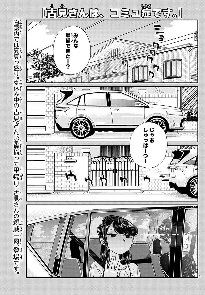 Komi-san wa Komyushou Desu. - 古見さんはコミュ症です。 - Chapter 045 - Page 1