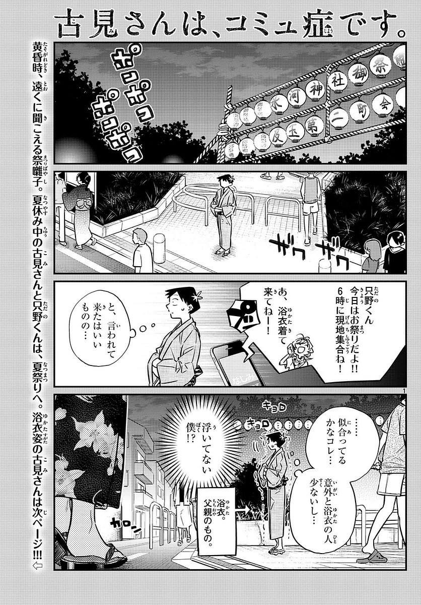 Komi-san wa Komyushou Desu. - 古見さんはコミュ症です。 - Chapter 046 - Page 1