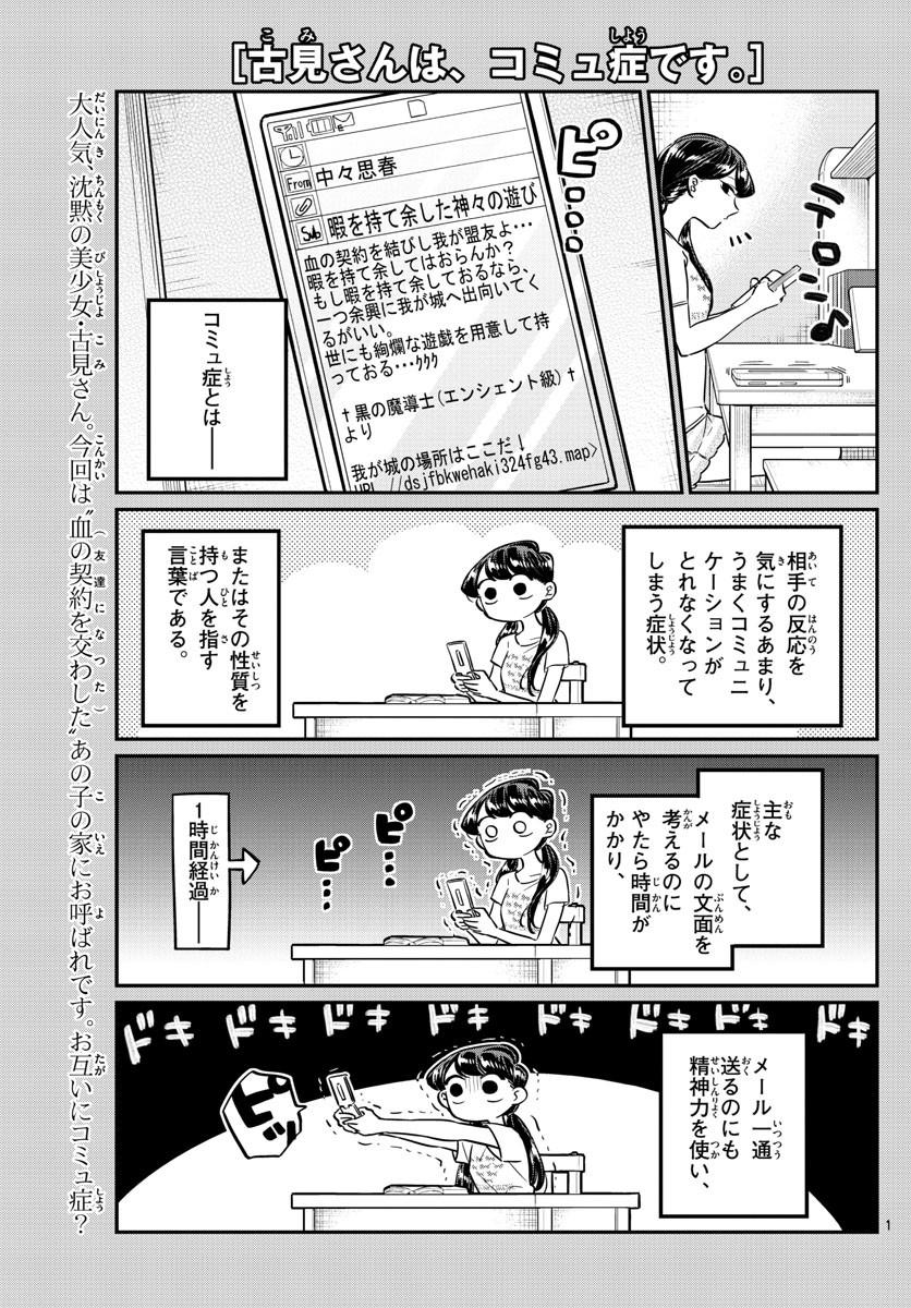 Komi-san wa Komyushou Desu. - 古見さんはコミュ症です。 - Chapter 048 - Page 1