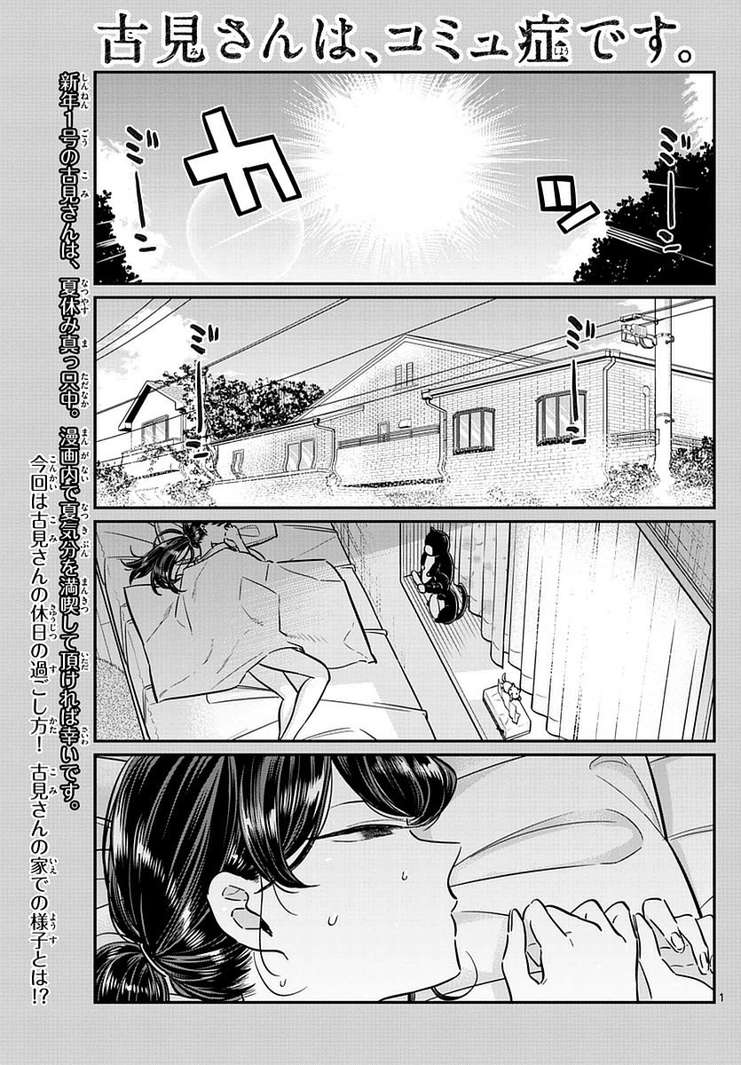 Komi-san wa Komyushou Desu. - 古見さんはコミュ症です。 - Chapter 049 - Page 1