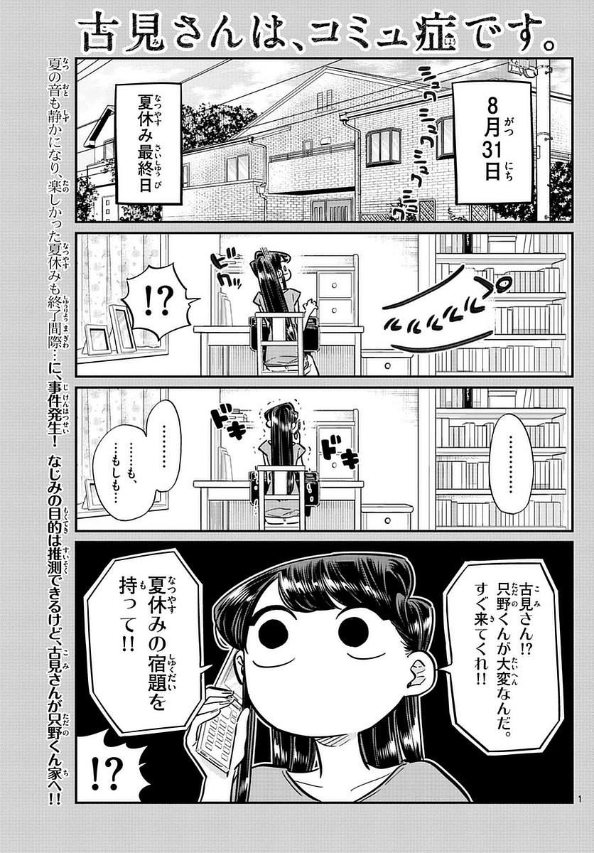 Komi-san wa Komyushou Desu. - 古見さんはコミュ症です。 - Chapter 050 - Page 1