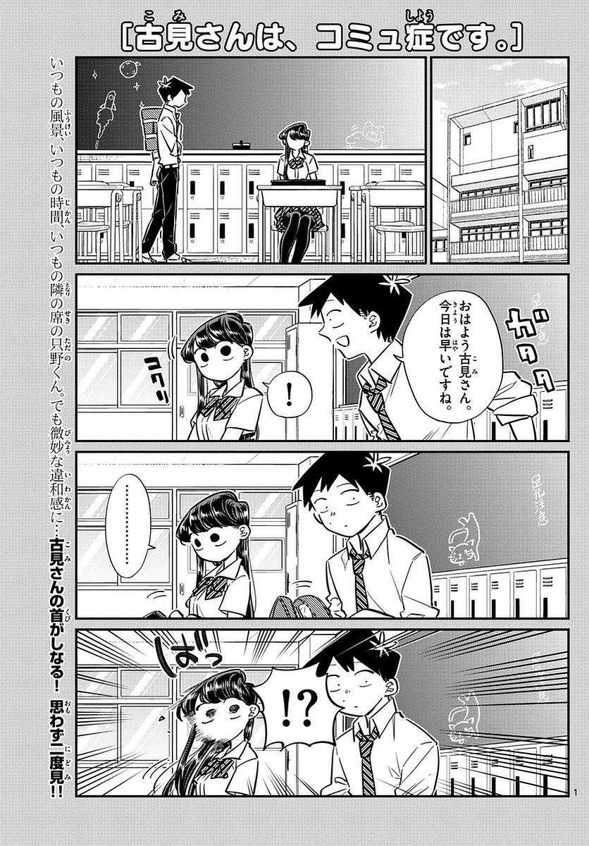 Komi-san wa Komyushou Desu. - 古見さんはコミュ症です。 - Chapter 052 - Page 1
