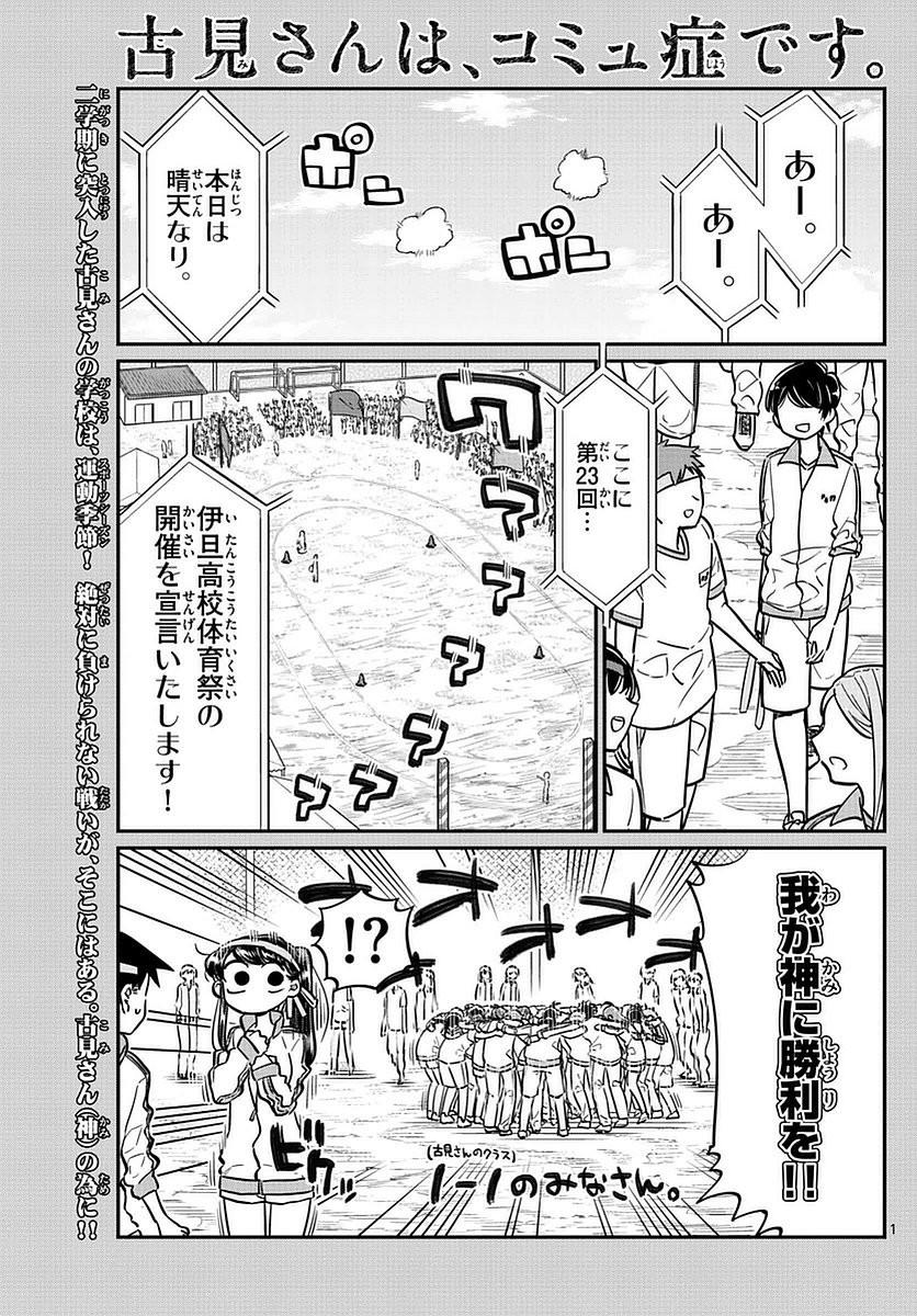 Komi-san wa Komyushou Desu. - 古見さんはコミュ症です。 - Chapter 054 - Page 1