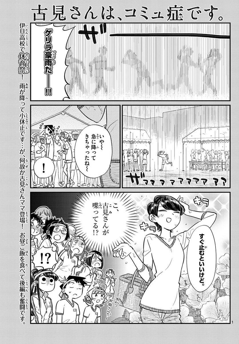 Comi-San-ha-Comyushou-Desu Chapter 055 Page 1