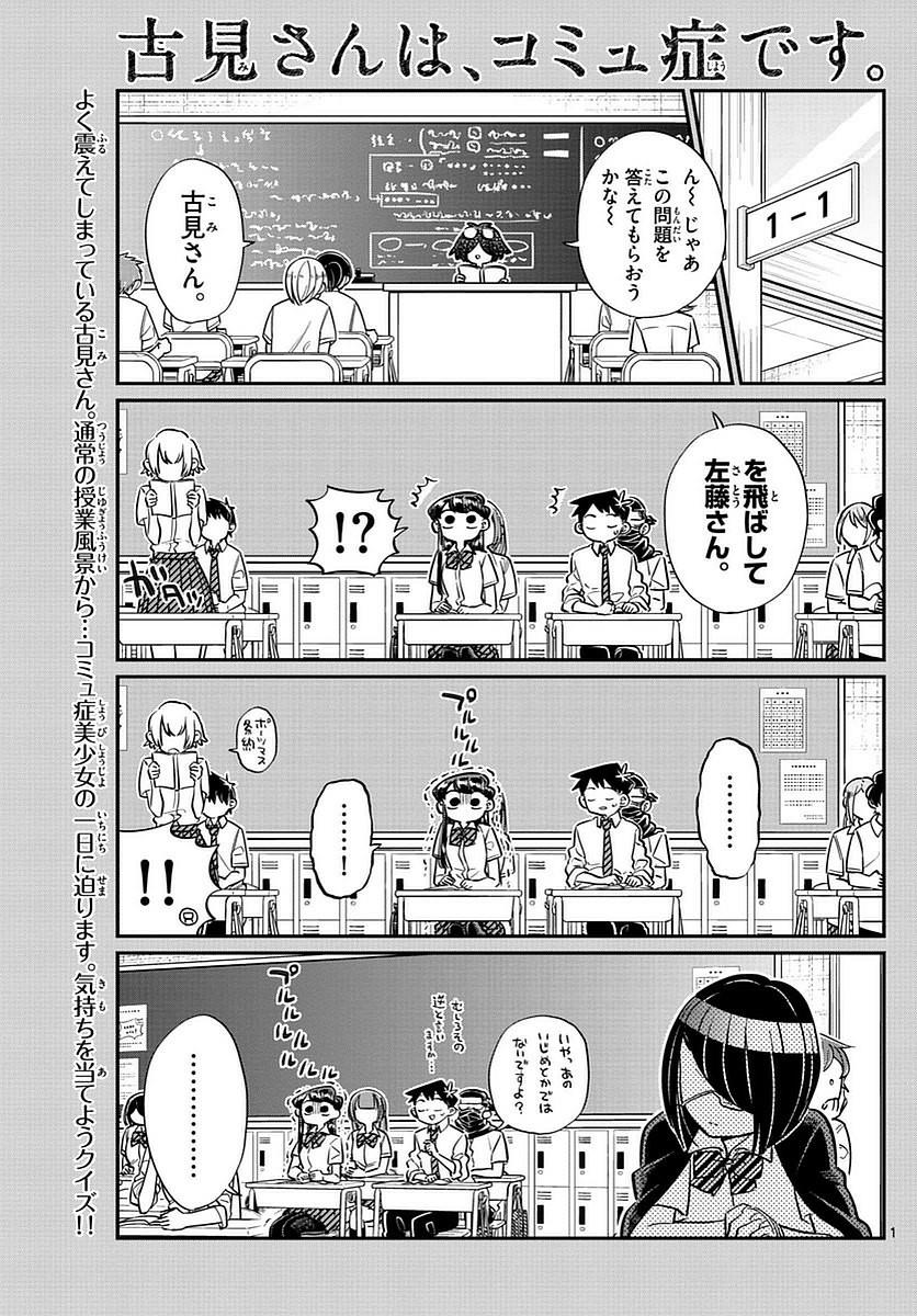 Komi-san wa Komyushou Desu. - 古見さんはコミュ症です。 - Chapter 056 - Page 1