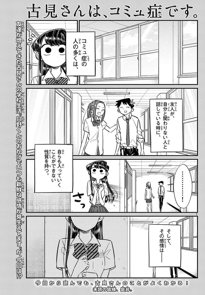 Komi-san wa Komyushou Desu. - 古見さんはコミュ症です。 - Chapter 058 - Page 1