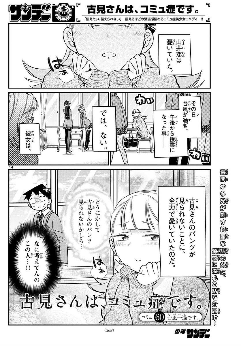 Komi-san wa Komyushou Desu. - 古見さんはコミュ症です。 - Chapter 060 - Page 1